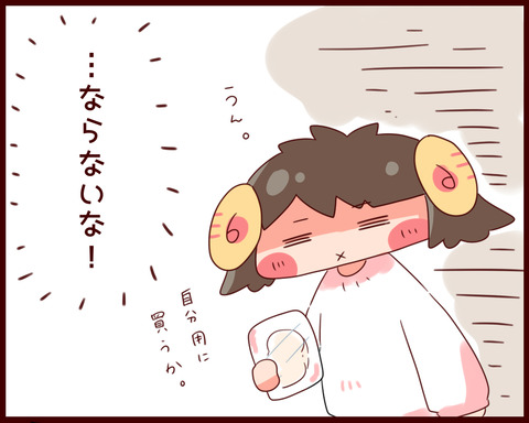 fufu-manga0017-4