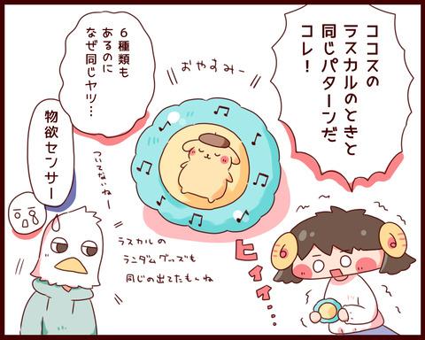 fufu-manga0016-4