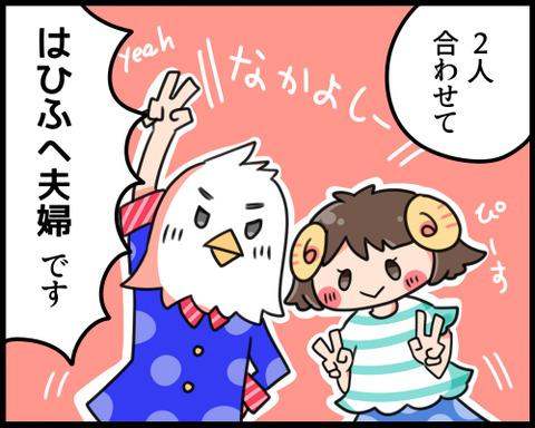 fufu-manga0001-3