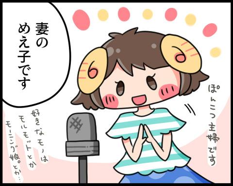 fufu-manga0001