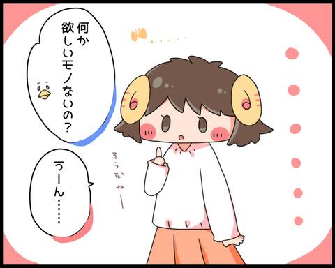 fufu-manga0007-3