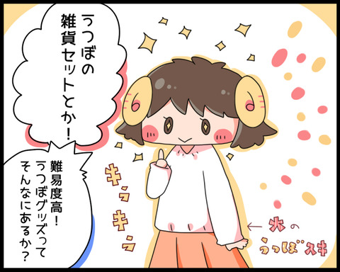 fufu-manga0007-4