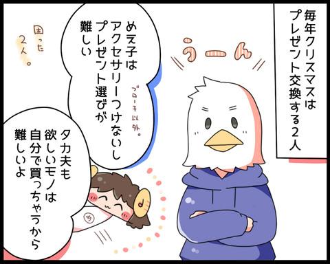 fufu-manga0007-2