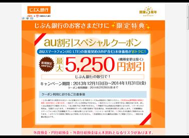 auスマートフォン本体価格最大5,250円割引