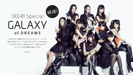 SKE48 SPECIAL GALAXY of DREAMS   SAMSUNG