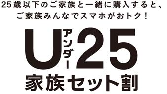 U25 家族セット割|au