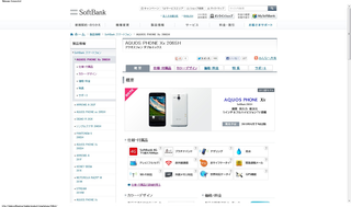 AQUOS PHONE Xx 206SH   SoftBank