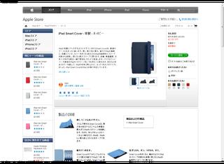 iPad Smart Cover - 革製 - ネイビー - Apple Store  Japan -050632