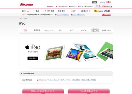 iPad   NTTドコモ