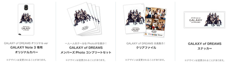SPECIAL   SKE48 SPECIAL GALAXY of DREAMS   SAMSUNG (1)