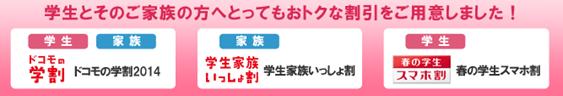 キャンペーン・イベント情報   学生とご家族向け割引!   NTTドコモ