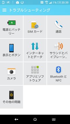 Screenshot_2015-10-25-20-39-56