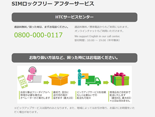 SIMロックフリー アフターサービス   HTC 日本