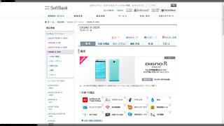 DIGNO R 202K   SoftBank