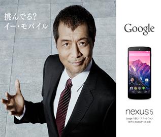 Nexus5 EM01L
