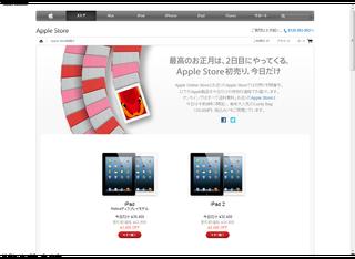 Apple Store初売り - Apple Store  Japan -050603