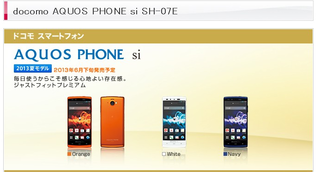 AQUOS PHONE si SH-07E