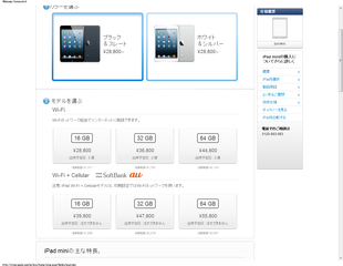 iPadApple Store  Japan -182812