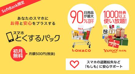 sp_tokusuru_pack_