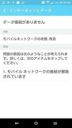 Screenshot_2015-10-25-20-40-10