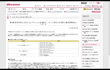 ドコモからのお知らせ   新規契約時におけるパケット定額サービス等の日割り適用開始について   NTTドコモ