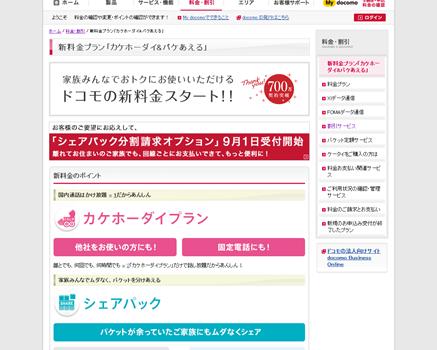 新料金プラン「カケホーダイ パケあえる」   料金・割引   NTTドコモ