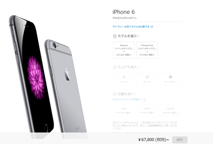 iPhone 6   新しいiPhone 6、iPhone 6 Plusを予約注文する。   Apple Store  Japan