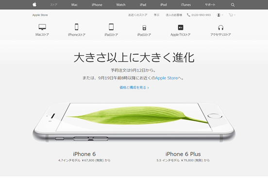 公式Apple Store(日本)  新しいiPhone 6とiPhone 6 Plus。iPhone 5s、ほかにもいろいろ。   Apple Store  Japan