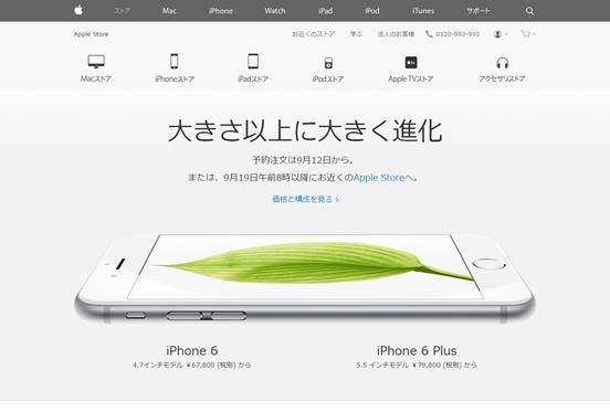 公式Apple Store(日本)  新しいiPhone 6とiPhone 6 Plus。iPhone 5s、ほかにもいろいろ。   Apple Store  Japan