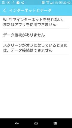 Screenshot_2015-10-25-20-40-03
