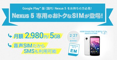 Nexus 5 専用のおトクなSIMが登場!  イー・モバイル