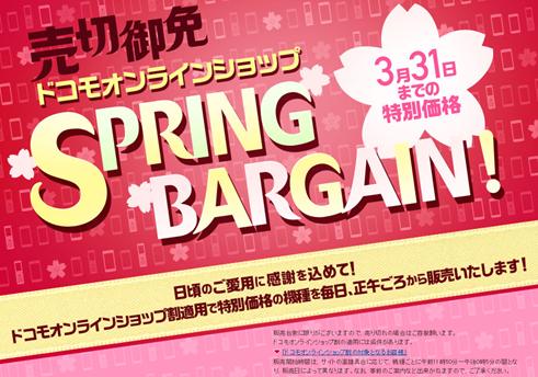 SPRING BARGAIN   ドコモオンラインショップ   NTTドコモ