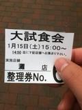 Photo 1月 16, 13 01 10