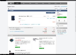カート - Apple Store  Japan -050653