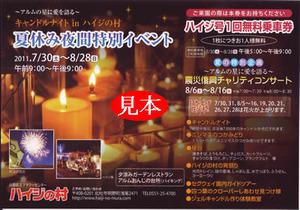 夜間2011夏 見本