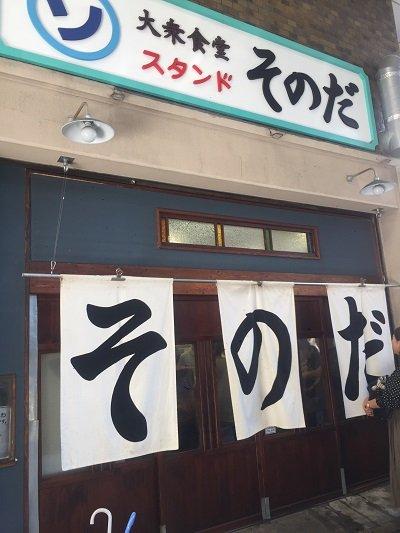 大阪 スタンド そのだ