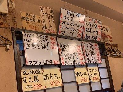 大阪 大衆酒場 はせ川 メニュー