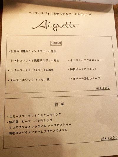 姫路 ネオ・ビストロ Aigrette エグレット メニュー