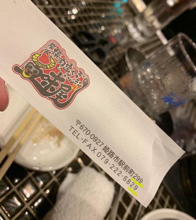 姫路 焼き肉 ホルモン 五味屋 番地
