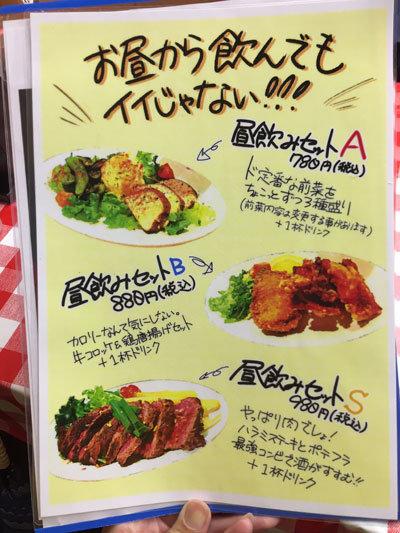 姫路 ステーキのまるまさ 昼吞みセット