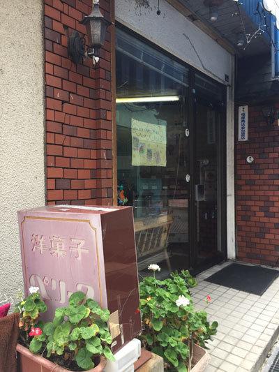 神戸 塩屋 洋菓子屋 ケーキ