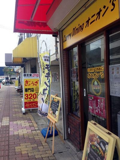 明石 Curry Diner オニオン'S