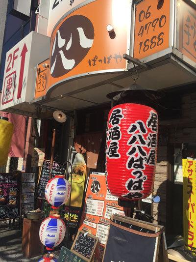 大阪 居酒屋 八八八 ぱっぱや