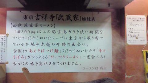 長崎 ラーメン政