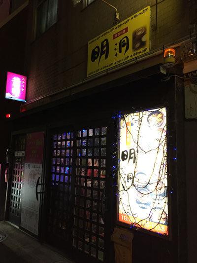 加古川 韓国料理 明洞