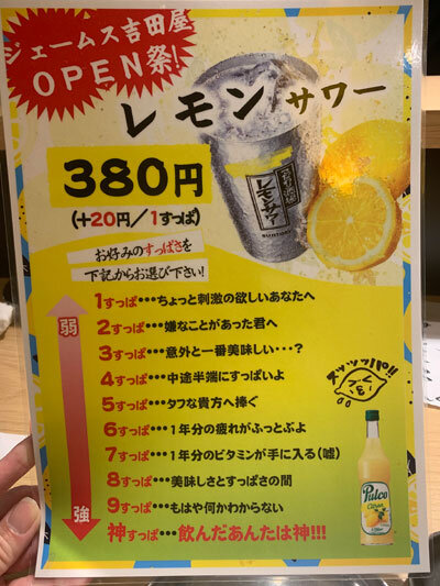 姫路 立呑み ジェームス吉田屋 レモンサワー