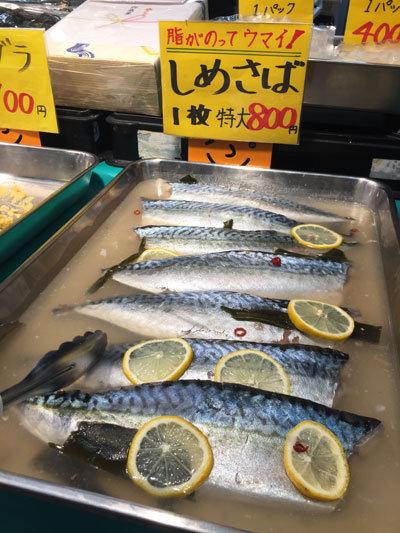 明石 魚の棚商店街 しめさば