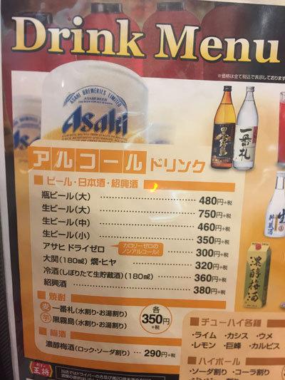 姫路 餃子の王将 駅前店 ドリンクメニュー