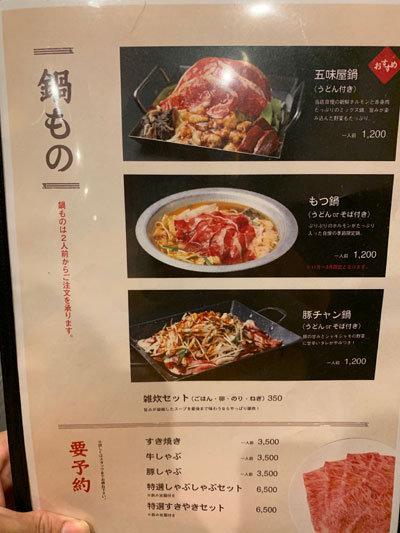 姫路 焼肉ホルモン 五味屋 鍋もの