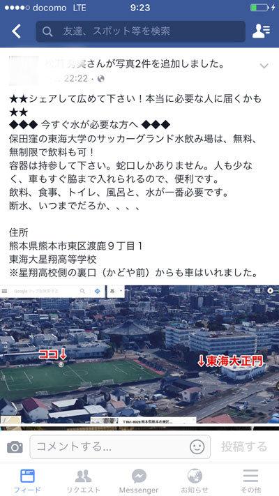 2016 熊本震災 SOS